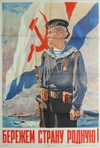 Советский плакат. Кокорекин 1946 г.