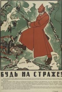 Советский плакат. Троцкий