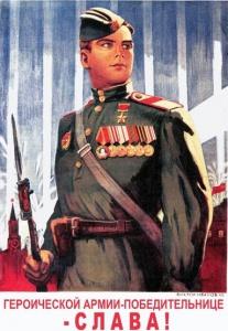 Советский плакат: Героической армии-победительнице - слава!