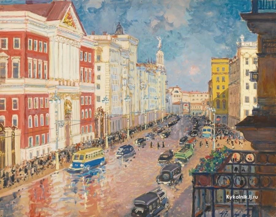 Герасимов Александр Михайлович (Россия, 1881-1963) «Москва. Улица Горького. Недалеко от театра им. Моссовета» 1947