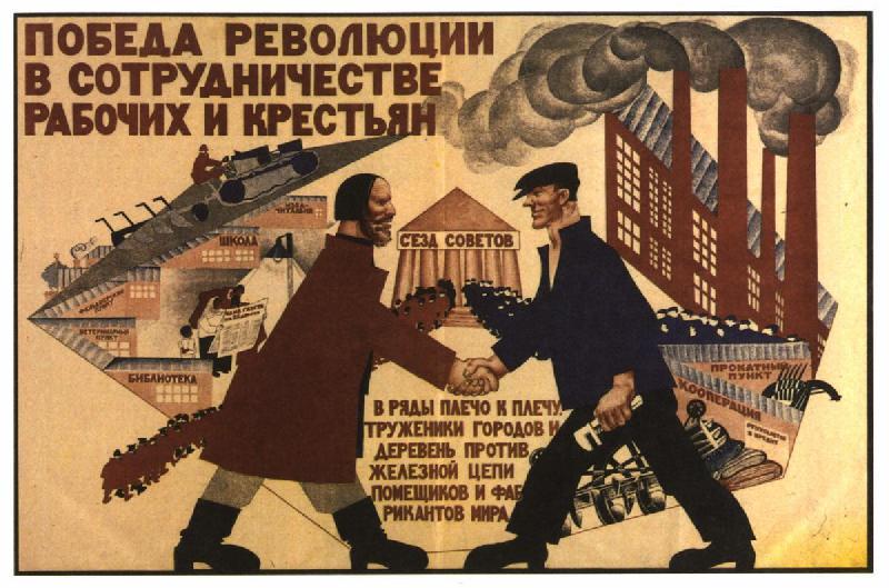 Агитационные плакаты СССР