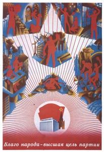 Советский плакат. Благо народа - высшая цель партии.