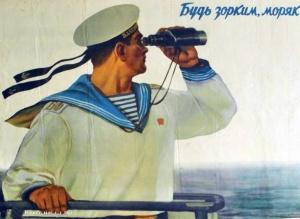 Терещенко Николай Иванович (1924 - 2005) «Будь зорким, моряк!» 1952
