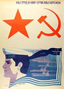 Жабский Владимир Филиппович (Россия, 1931-2005) «Мы труд и мир отчизны бережём» 1978