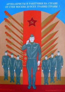 Советские армейские плакаты
