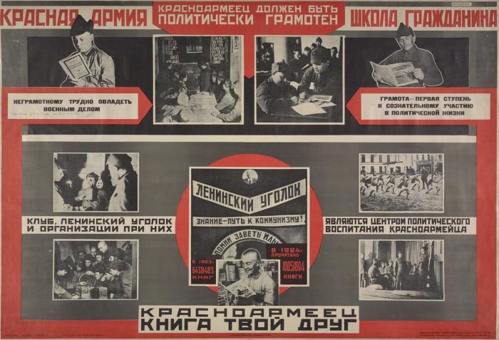 Советский плакат. Политграмотность - великое дело.