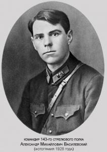 vasilevskij-aleksandr-mikhaylovich5