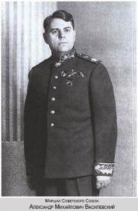vasilevskij-aleksandr-mikhaylovich7