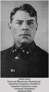 vasilevskij-aleksandr-mikhaylovich8 (1)