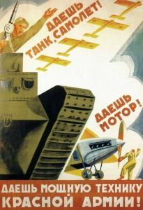 Даешь мощную технику Красной Армии (1931). Крепи оборону СССР. Советскийплакат