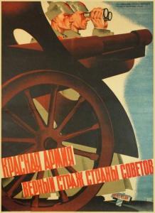 Красная армия - верный страж страны Советов (1930). Да здравствует Красная Армия - верный страж завоеваний Октября