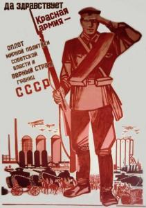 Да здравствует Красная армия - оплот мирной политики Советской власти и верный страж границ СССР (1931). Советский плакат.