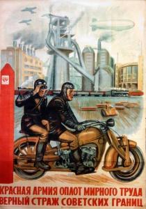 Красная армия оплот мирного труда и верный страж советских границ (1934). Советский плакат 30-х годов