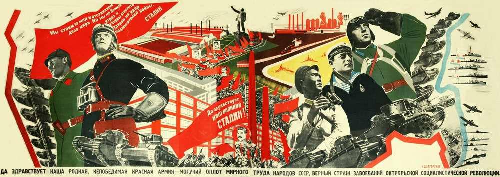 Да здравствует наша родная, непобедимая Красная армия, оплот мирного труда народов СССР (1935). Советский плакат.