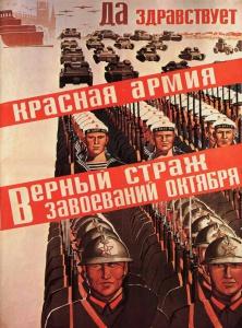 Да здравствует Красная армия - верный страж завоеваний Октября (1933). Советский плакат