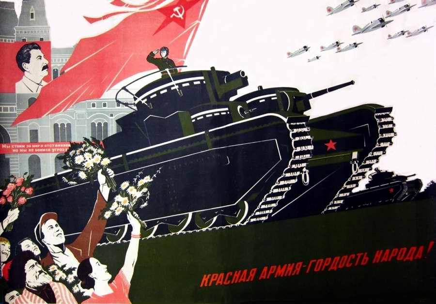 Красная армия - гордость народа (1937). Советский плакат