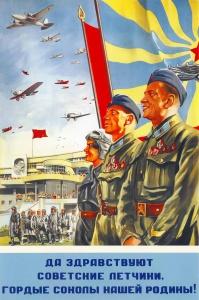 Да здраствуют советские летчики - гордые соколы нашей Родины(1939. Советский плакат 30-х годов