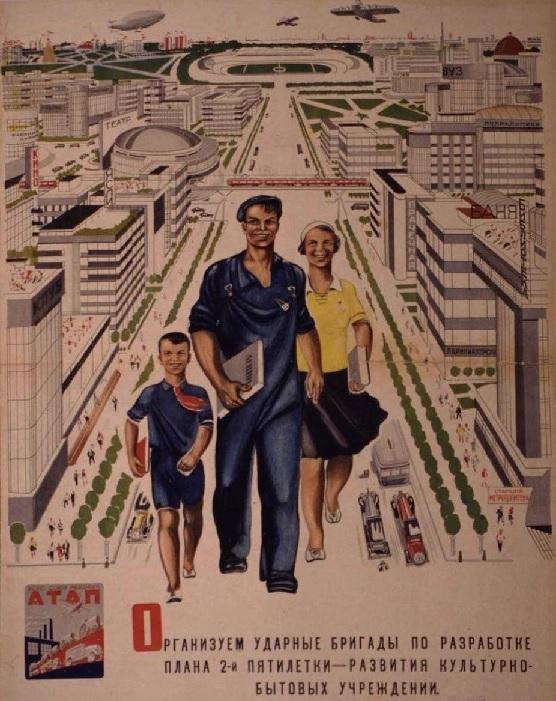 Организуем ударные бригады по разработке плана 2-й пятилетки – развития культурно-бытовых учреждений. 1932 г. Советский плакат 1930-х годов