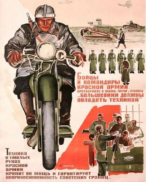 """Бойцы и командиры Красной армии, претворяйте в жизнь лозунг товарища Сталина """"большевики должны овладеть техникой"""" (1932). Советский плакат"""