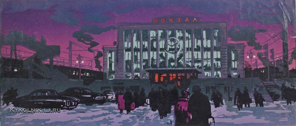 Зырянов Александр Петрович (1928) «Новый вокзал» из серии «Пермь» 1960-е