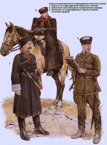 Казачьи кавалерийские подразделения Красной армии. 1. Капитан кубанских казаков. 2. Кубанский казак-офицер в зимней форме. 3. Лейтенант Терских казаков в полевой форме.