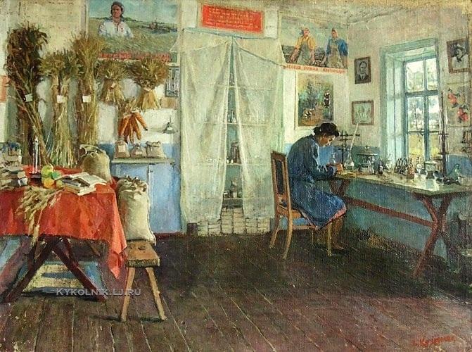 Колесник Владимир Артемьевич (1920-1986) «В лаборатории колхоза Жовтень» 1950
