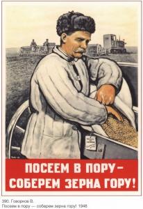 Советский плакат. Худ. Говорков В. 1948 г.