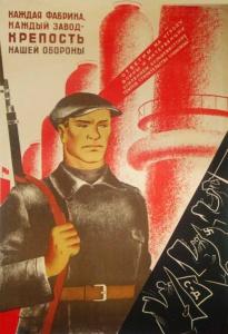 Каждая фабрика, каждый завод - крепость нашей обороны. Советский плакат