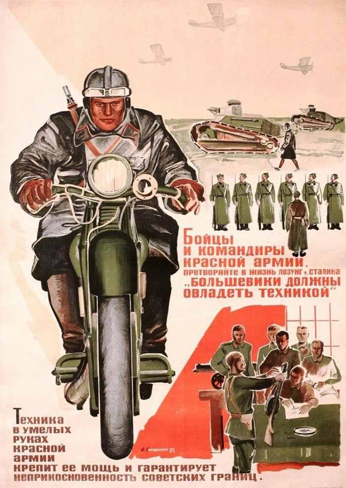 """Бойцы и командиры Красной армии, претворяйте в жизнь лозунг товарища Сталина """"большевики должны овладеть техникой"""" (1932)"""