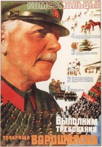 Комсомольцы! Выполним требования товарища Ворошилова (1932)