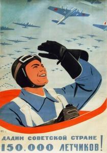 Дадим советской стране 150.000 лётчиков! (1937)