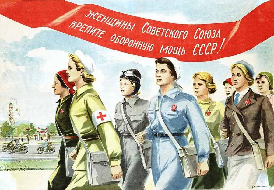 Женщины Советского Союза! Крепите оборонную мощь СССР! (1941)