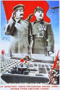 Да здравствует рабоче-крестьянская Красная армия - верный страж советских границ (1935). Советский плакат 30-х годов
