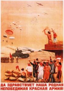 Да здравствует наша родная, непобедимая Красная армия (1936). Советский плакат 30-х годов
