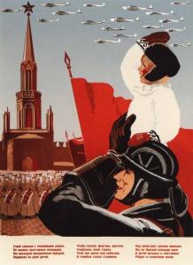 Строй сомкнув с товарищами рядом ... (1937). Советский плакат 30-х годов
