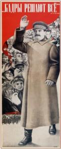 """Плакат «""""Кадры решают всё"""". И.В. Сталин». Клуцис Густав Густавович. Год издания 1935"""