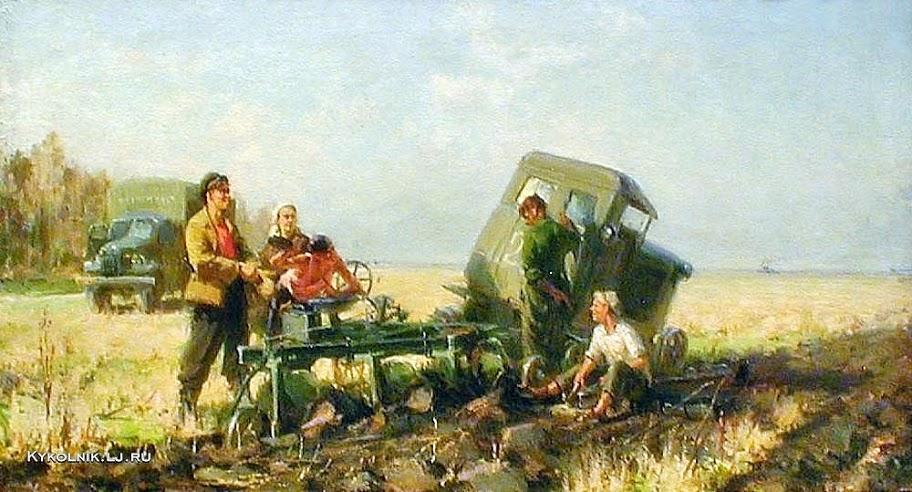 Иванов-Сакачев Иван Степанович (Россия, 1926–1985) «Техпомощь прибыла» 1955