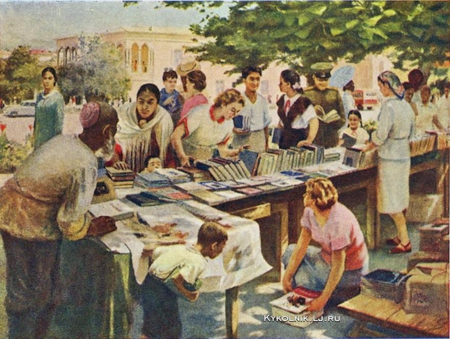 Клычев Иззат Назарович (Россия, 1923 - 2006) «Книжный базар»