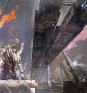 Мельников Анатолий Александрович (Россия, 1939) «Строители. Даёшь БАМ!» 1980