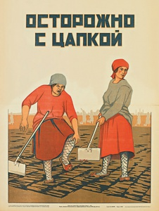 Советский плакат. «Охрана труда»