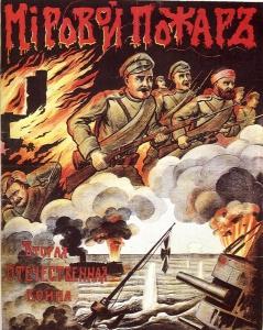 """Русский плакат Первой мировой войны. На этом плакате как раз отражено официальное название """"Вторая Отечественная война"""", которое, как известно, было забыто впоследствии"""