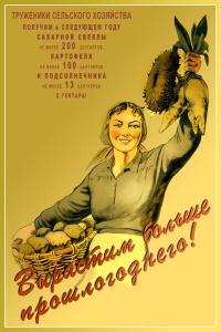 Советский плакат: Вырастим больше прошлогоднего!