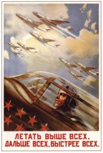 Советский плакат «Летать выше всех. Дальше всех. Быстрее всех»