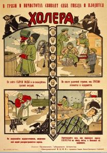 В грязи и нечистотах свивает себебе гнезда ХОЛЕРА. Советский плакат