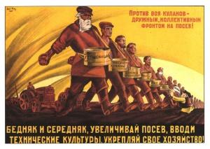 Плакаты СССР о труде - Сельское хозяйство - 1928 г. Шульпин И. Бедняк и середняк, увеличивай посев, вводи технические культуры, укрепляй свое хозяйство!