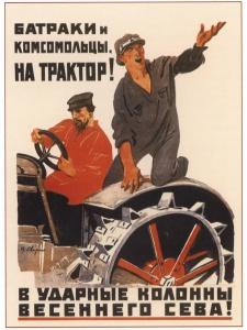 Плакаты СССР о труде - Сельское хозяйство - 1931 г. Сварог В. Батраки и комсомольцы, на трактор!..