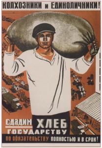 Плакаты СССР о труде - Сельское хозяйство - 1933 г. Говорков В. Колхозники и единоличники! Сдадим хлеб государству.