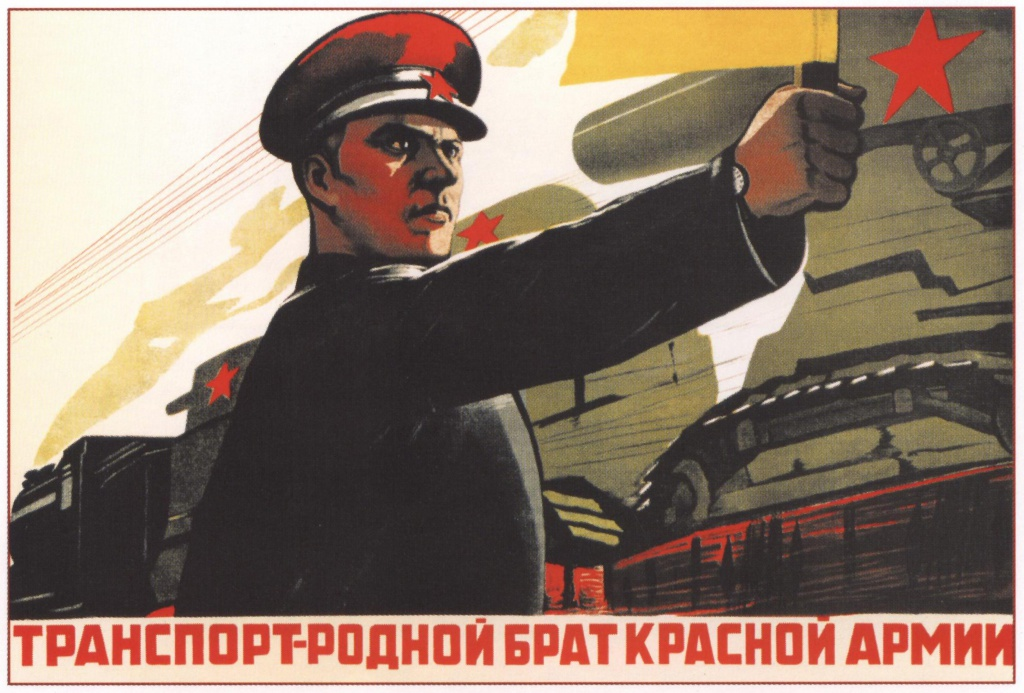 Плакаты СССР времен Великой Отечественной войны - 1941 г. Громицкий И. Транспорт - родной брат Красной Армии.
