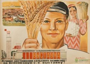 Всесоюзная сельскохозяйственная выставка. Советский плакат