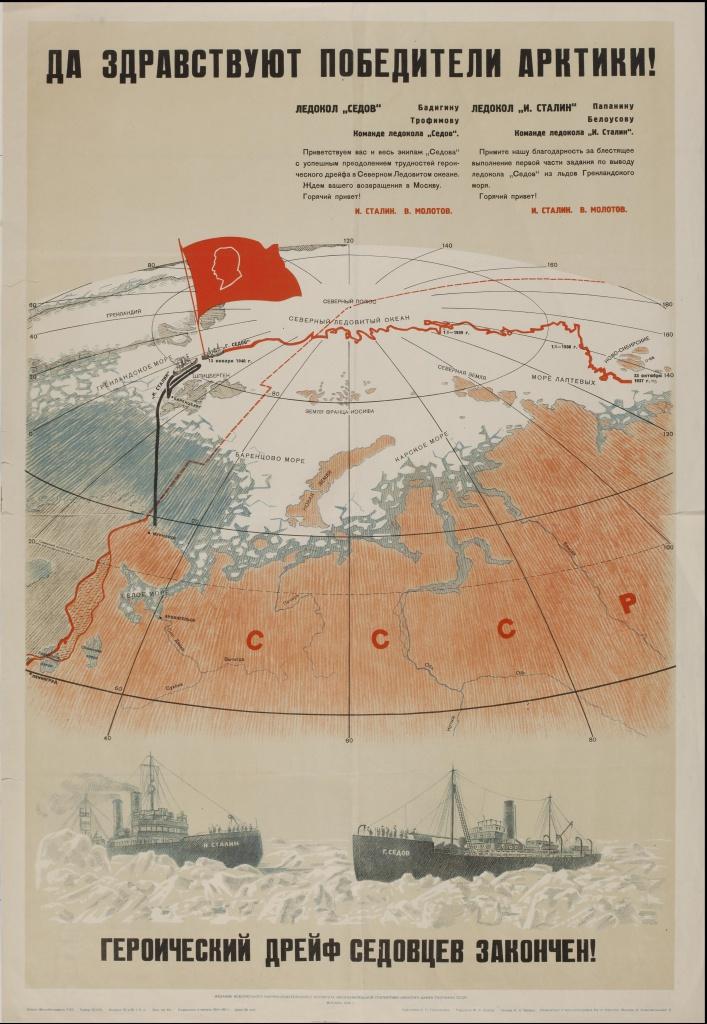 А.С. Григорович. Да здравствуют победители Арктики! Плакат. М.: ИЗОСТАТ, 1940.